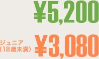 \5,200 ジュニア \3,080