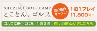 bnr_golfcamp_sp