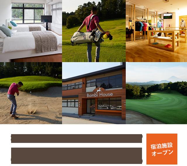 とことんゴルフ。宿泊施設オープン